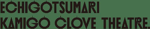 ECHIGO TSUMARI KAMIGO CLOVE THEATRE.